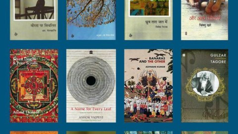 Longlist for the 1st Jayadev National Poetry Award has been declared